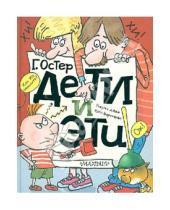 Картинка к книге Бенционович Григорий Остер - Дети и эти