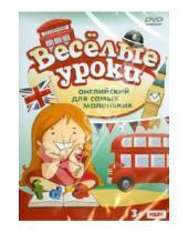 Картинка к книге Веселые уроки - Английский для самых маленьких (DVD)