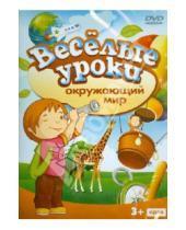 Картинка к книге Веселые уроки - Окружающий мир (DVD)