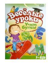 Картинка к книге Веселые уроки - Учим буквы (DVD)