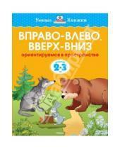 Картинка к книге Николаевна Ольга Земцова - Вправо-влево, вверх-вниз. Ориентируемся в пространстве (для детей 2-3 лет)