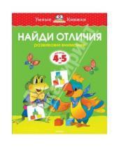 Картинка к книге Николаевна Ольга Земцова - Найди отличия. Развиваем внимание (Для детей 4-5 лет)