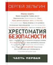 Картинка к книге Григорьевич Сергей Зельгин - Хрестоматия безопасности. Часть 1