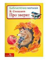 Картинка к книге Александрович Владимир Степанов - Про зверят