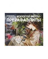 Картинка к книге Календари искусств. Шедевры на каждый день - Прерафаэлиты. Искусство мечты