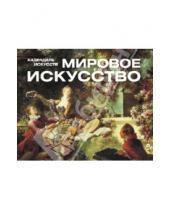 Картинка к книге Календари искусств. Шедевры на каждый день - Шедевры мирового искусства
