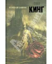 Картинка к книге Стивен Кинг - Темная Башня