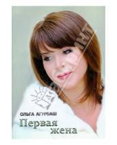 Картинка к книге Борисовна Ольга Агурбаш - Первая жена