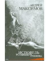 Картинка к книге Маркович Андрей Максимов - Исповедь уставшего грешника