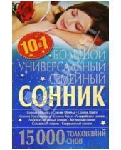 Картинка к книге Эзотерика - Большой универсальный семейный сонник 10 в 1. 15000 толкований снов