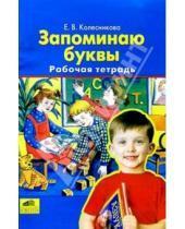 Картинка к книге Владимировна Елена Колесникова - Запоминаю буквы. Рабочая тетрадь для детей 5-6 лет