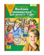 Картинка к книге Владимировна Елена Колесникова - Веселая грамматика для детей 5-7 лет: Рабочая тетрадь