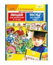 Картинка к книге Владимировна Елена Колесникова - Лицей для малышей 2-3 лет. Тесты для детей 3-х лет