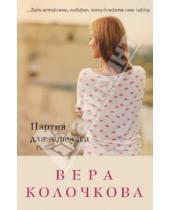 Картинка к книге Александровна Вера Колочкова - Партия для ловеласа