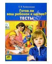 Картинка к книге Владимировна Елена Колесникова - Готов ли ваш ребенок к школе? Тесты