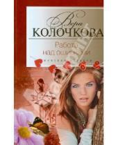 Картинка к книге Александровна Вера Колочкова - Работа над ошибками