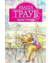 Картинка к книге Маша Трауб - Пьяная стерлядь