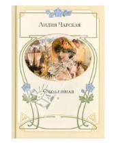 Картинка к книге Алексеевна Лидия Чарская - Особенная