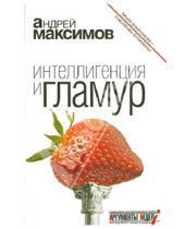 Картинка к книге Маркович Андрей Максимов - Интеллигенция и гламур