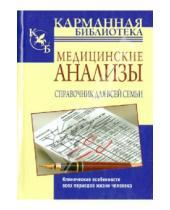 Картинка к книге Вера Надеждина - Медицинские анализы. Справочник для всей семьи