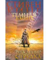 Картинка к книге Стивен Кинг - Темная башня. Часть 1. Рождение стрелка