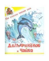 Картинка к книге Елена Ермолова - Дельфинёнок и чайка