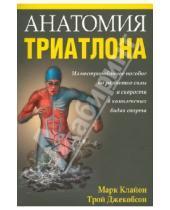 Картинка к книге Трой Джекобсон Марк, Клайон - Анатомия триатлона
