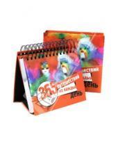 Картинка к книге Валерьевна Ольга Чередниченко - 365 путешествий на каждый день. Календарь универсальный