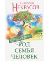 Картинка к книге Александрович Анатолий Некрасов - Род. Семья. Человек