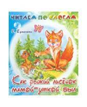 Картинка к книге Елена Ермолова - Как рыжий лисенок мамой уткой был
