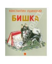Картинка к книге Дмитриевич Константин Ушинский - Бишка