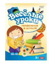 Картинка к книге Веселые уроки - Готовимся к школе (DVD)