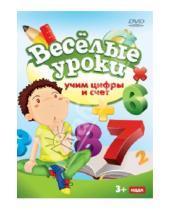 Картинка к книге Веселые уроки - Учим цифры и счет (DVD)