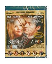 Картинка к книге Джеймс Мэнголд - Кейт и Лео (Blu-Ray)