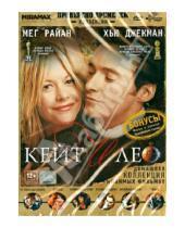 Картинка к книге Джеймс Мэнголд - Кейт и Лео (DVD)