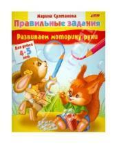 Картинка к книге Марина Султанова - Развиваем моторику руки. Для детей 4-5 лет