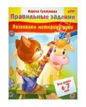 Картинка к книге Марина Султанова - Развиваем моторику руки. Для детей 6-7 лет