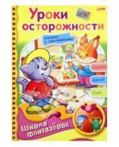 Картинка к книге Марина Султанова - Уроки осторожности