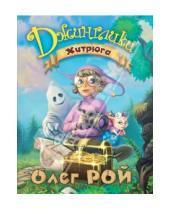 Картинка к книге Юрьевич Олег Рой - Хитрюга