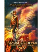 Картинка к книге Сьюзен Коллинз - Голодные игры: И вспыхнет пламя
