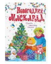 Картинка к книге Новый год - Новогодний маскарад