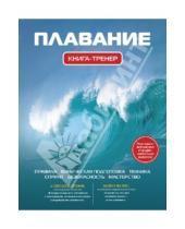 Картинка к книге Павлович Иван Нечунаев - Плавание. Книга-тренер