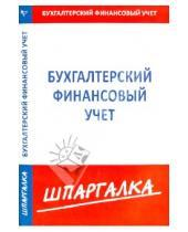 Картинка к книге Шпаргалка - Шпаргалка по бухгалтерскому финансовому учету