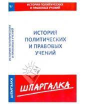 Картинка к книге Шпаргалка - Шпаргалка по истории политических и правовых учений
