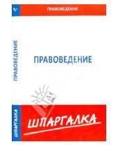 Картинка к книге Шпаргалка - Шпаргалка по правоведению