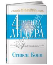 Картинка к книге Р. Стивен Кови - 4 правила успешного лидера