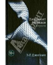 Картинка к книге Л. Э. Джеймс - Пятьдесят оттенков серого (+CD)