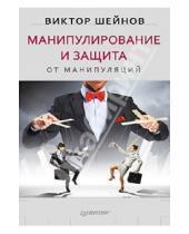 Картинка к книге Павлович Виктор Шейнов - Манипулирование и защита от манипуляций