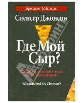 Картинка к книге Спенсер Джонсон - Где мой сыр? Самый популярный в мире метод менеджмента