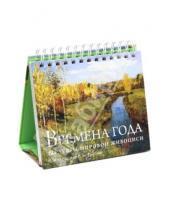 Картинка к книге Календари искусств на 52 недели - Времена года. Шедевры мировой живописи